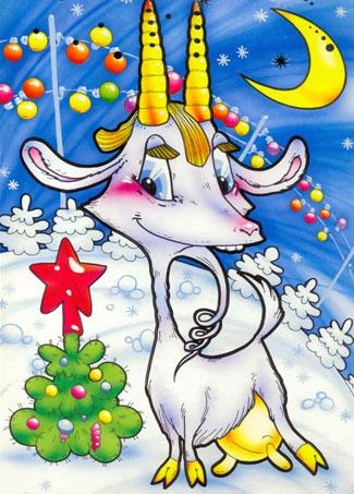 С новым годом коза открытки